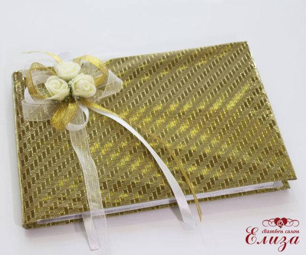 Сватбена книга за пожелания в златно B9